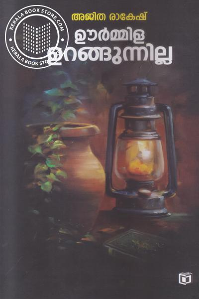 Image of Book Umila Uragunnilla