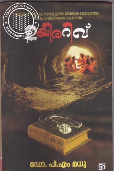 Cover Image of Book Uyirarivu
