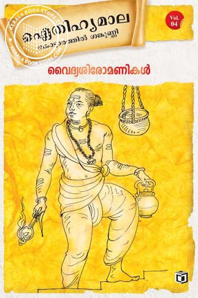 Cover Image of Book Vaidhyaseromanikal - Vol 4