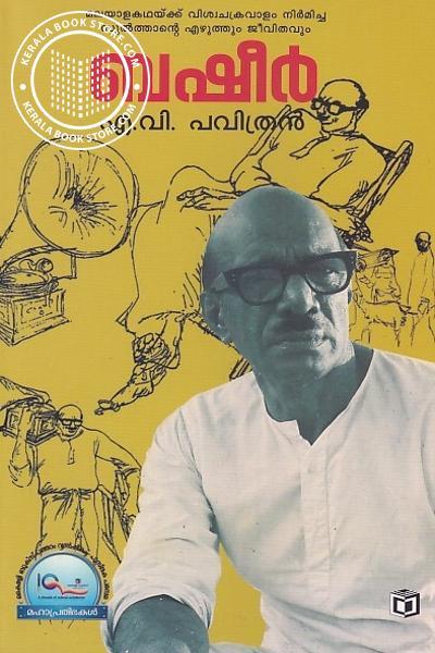 Cover Image of Book വൈക്കം മുഹമ്മദ് ബഷീര്