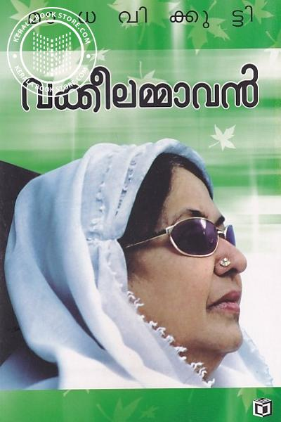 Cover Image of Book വക്കീലമ്മാവന്