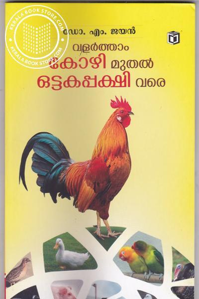 Cover Image of Book വളര്ത്താം കോഴി മുതല് ഒട്ടകപ്പക്ഷി വരെ