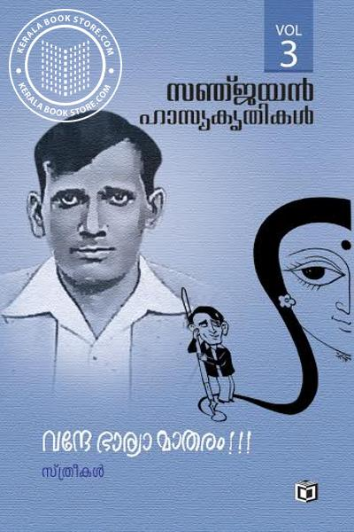 Image of Book Vandhe Bharya Matharam - Vol 3