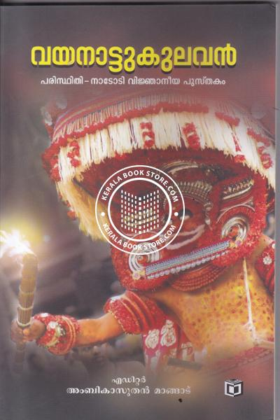 Cover Image of Book Vayanattukulavan
