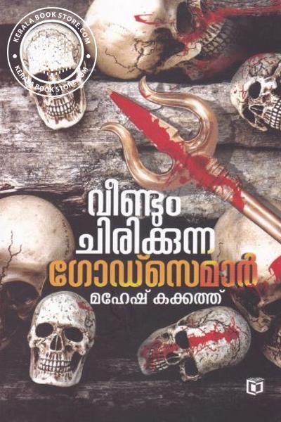 Cover Image of Book Veedum Chirikkunna Godsemar