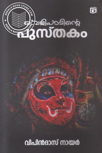 Cover Image of Book Velipadinte Pusthakam