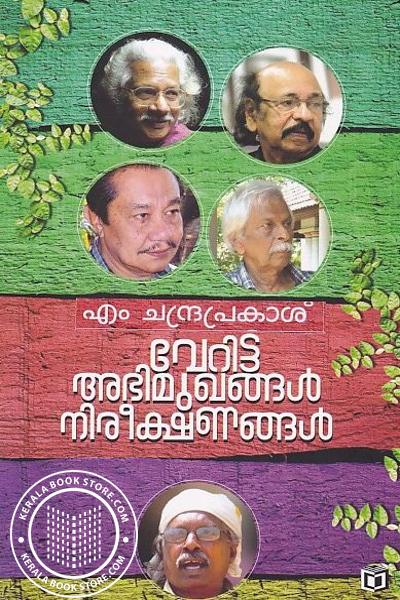 Cover Image of Book വേറിട്ട അഭിമുഖങ്ങള് നിരീക്ഷണങ്ങള്