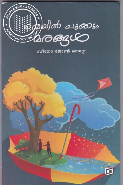 Image of Book Veyil Pookkum Marangal
