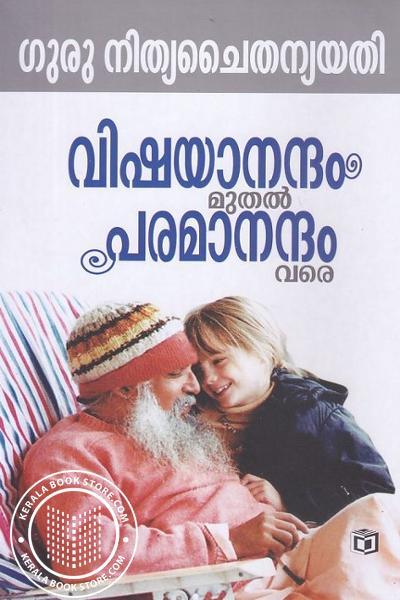 Cover Image of Book വിഷയാനന്ദം മുതല് പരമാനന്ദം വരെ