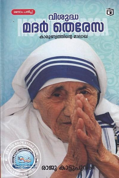 Cover Image of Book വിശുദ്ധ മദര് തേരേസ