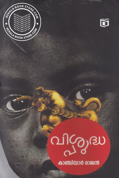Image of Book Vishudha Pasu