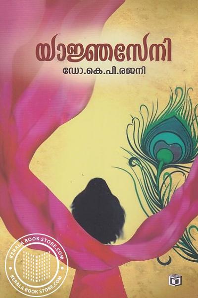 Cover Image of Book യാജ്ഞസേനി
