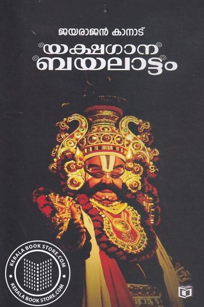 Cover Image of Book യക്ഷഗാന ബയലാട്ടം
