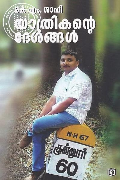 Cover Image of Book Yatrikande Desangal