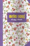 Thumbnail image of Book Anitha Vailet