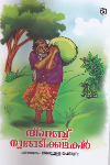 Thumbnail image of Book Arab Nadodikkathakal