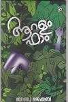 Thumbnail image of Book Aralam Farm