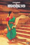 Thumbnail image of Book അതിജാത