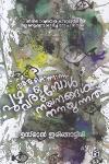 Thumbnail image of Book Athukondanu Puzha Valarumbrol Nayanagal Nanayunnath