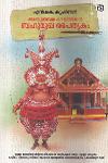 Thumbnail image of Book Athyuthara Keralathinte Bahumukha Paithrukam