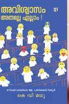 Thumbnail image of Book അവിശ്വാസം അതല്ലേ എല്ലാം
