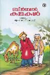 Thumbnail image of Book ബീര്ബല് കഥകള്