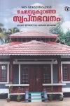Thumbnail image of Book Chelavu Kuranha Swapna Bhavanam