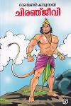 Thumbnail image of Book ചിരഞ് ജീവി