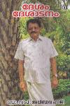 Thumbnail image of Book Desam Desadanam