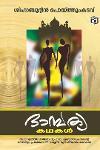Thumbnail image of Book ദാമ്പത്യ കഥകള്
