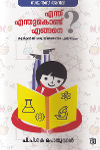 Thumbnail image of Book Enthu Enthukond Egane