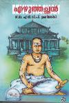 Thumbnail image of Book എഴുത്തച്ഛന്