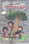 Thumbnail image of Book Ganitha Kathakal