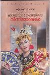 Thumbnail image of Book ഇന്ഡൊനേഷ്യയിലെ വിസ്മയങ്ങള്
