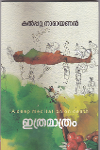 Thumbnail image of Book Ithramathram