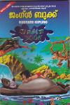 Thumbnail image of Book ജംഗ്ള് ബുക്ക്