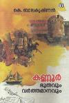 Thumbnail image of Book കണ്ണൂര് ഭൂതവും വര്ത്തമാനവും