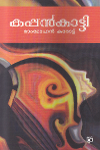 Thumbnail image of Book Kappankaatti