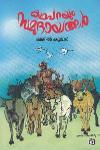 Thumbnail image of Book Kathaparayum Samudhayangal