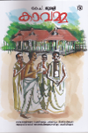 Thumbnail image of Book കാവമ്മ