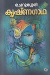Thumbnail image of Book Krishnagadha