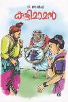 Thumbnail image of Book കുട്ടിമാമന്