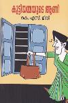 Thumbnail image of Book കുട്ടിയമ്മയുടെ ആണി
