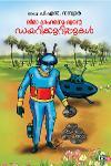 Thumbnail image of Book ലീമാ ഗ്രഹമനുഷ്യന്റെ ഡയറിക്കുറിപ്പുകള്