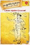 Thumbnail image of Book മന്ത്രവാദ ജ്യോതിശാസ്ത്രകഥകള്