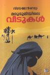 Thumbnail image of Book മരുഭൂമിയിലെ വീടുകള്