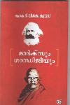 Thumbnail image of Book മാര്ക്സും ഗാന്ധിജിയും