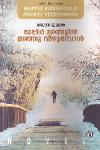 Thumbnail image of Book Meppilmarangalil Manhuveezhumbol