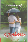 Thumbnail image of Book മൃദുമര്മ്മരം