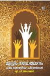 Thumbnail image of Book മുസ്സ്ലിം നവോത്ഥാനം ചില കേരളീയ ചിത്രങ്ങള്